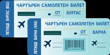 ЧАРТЪРНИ САМОЛЕТНИ БИЛЕТИ - ЛЯТО 2019